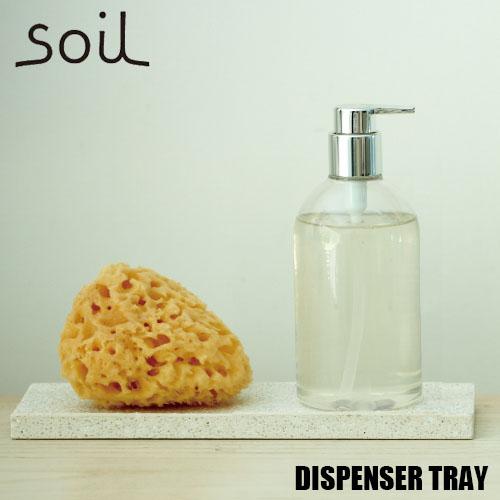 soil/ソイル DISPENSER TRAY「ディスペンサートレー」JIS-B057 珪藻土 吸水 乾燥 洗面 キッチン
