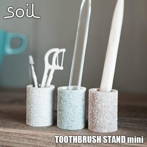 吸水性の高い自然素材、珪藻土でつくられた一本用歯ブラシ立て soil/ソイル TOOTHBRUSH STAND mini「トゥースブラシスタンド ミニ」JIS-B310 歯ブラシ立て(小) 珪藻土 吸水 乾燥 洗面