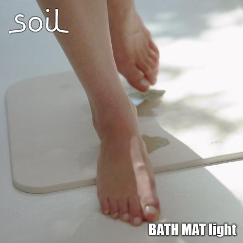 soil/ソイル BATH MAT light「バスマット ライト」JIS-B246 足ふきマット 珪藻土 吸水 自然乾燥 速乾
