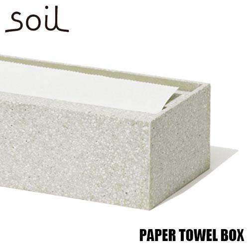 soil/ソイル PAPER TOWEL BOX「ペーパータオルボックス」JIS-B165 珪藻土 吸水 乾燥 調湿 吸湿