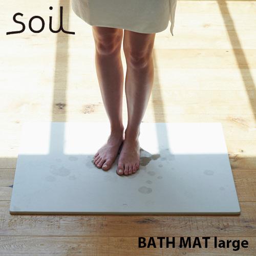 soil/ソイル BATH MAT large「バスマット ラージ」(大サイズ) JIS-B316 足ふきマット 珪藻土 吸水 自然乾燥 速乾
