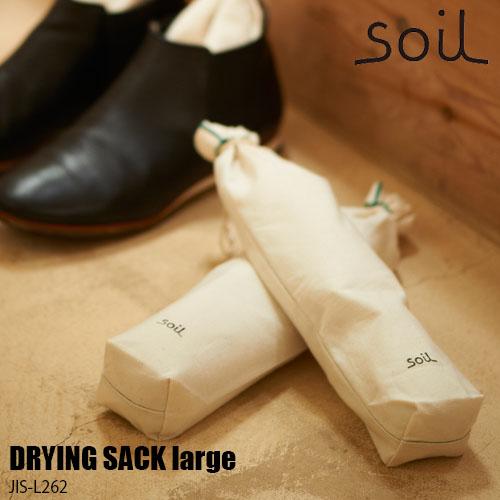 soil/ソイル DRYING SACK large ドライングサックラージ 大サイズ JIS-L262 珪藻土 除湿 調湿 吸湿 消臭 脱臭 乾燥材