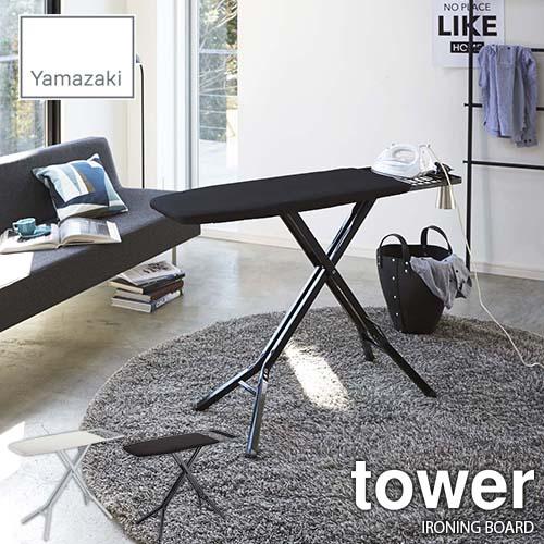【市場ランキング1位獲得】tower/タワー(山崎実業) スタンド式アイロン台 タワー IRONING BOARD アイロン台/スチールメッシュ/15段階高さ調整/ボタンプレス機能