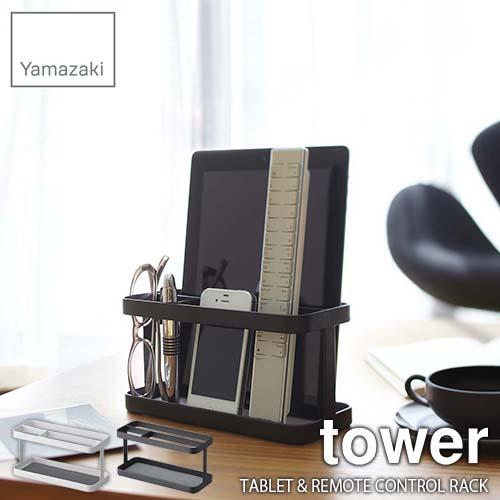タブレットやスマホ リモコン類をスマートに収納 tower タワー 価格 交渉 送料無料 山崎実業 タブレット リモコンラック TABLET CONTROL タブレットスタンド デスク整理 RACK アウトレット リモコン収納 REMOTE 小物収納