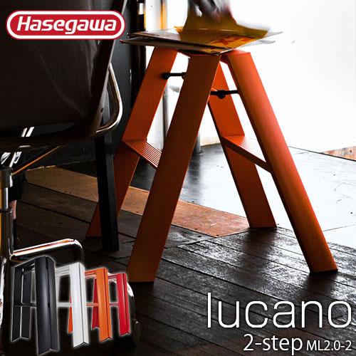 lucano/ルカーノ(Hasegawa/長谷川工業) lucano 2-step ML2.0-2 2ステップ脚立/ステップスツール/踏台/ステップ台/折りたたみ/アルミ/インテリア