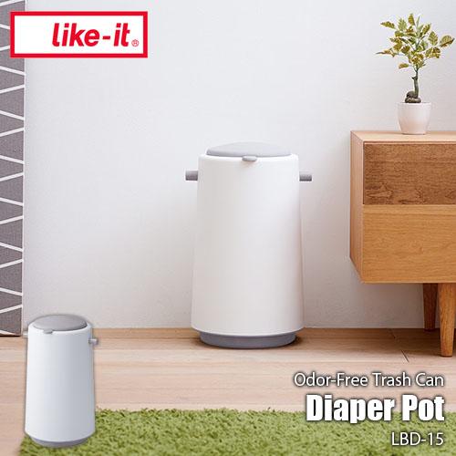 like-it/ライクイット Diaper Pot 密閉おむつペール LBD-15 25L/ゴミ箱/ニオイ洩れ防止/密閉式