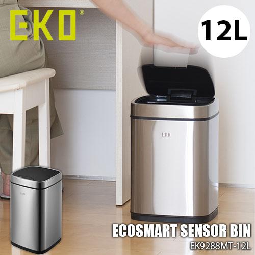 【日本国内正規品】EKO/イーケーオージャパン エコスマートセンサービン12L EK9288MT-12L 12L/ゴミ箱/ダストボックス/センサー開閉式/
