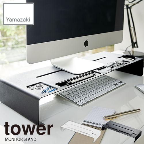 便利な小物トレイ付きのPCモニタースタンド tower タワー 山崎実業 モニタースタンド 国内正規品 MONITOR パソコンラック オフィス 事務 STAND デスク収納 内祝い PCモニター台