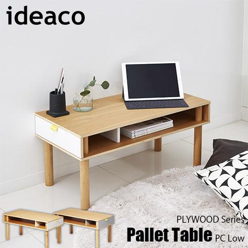 ideaco/イデアコ -PLYWOOD Series- Pallet PC Low プライウッドシリーズ パレットピーシーロー 学習机/ドレッサー/PCテーブル