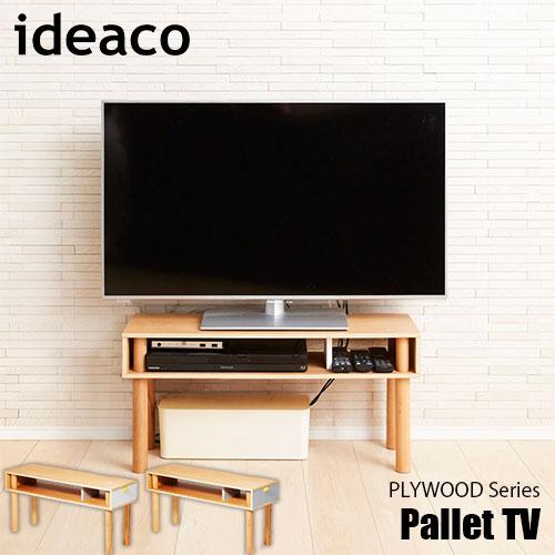 【在庫限り】ideaco/イデアコ -PLYWOOD Series- Pallet TV プライウッドシリーズ パレットティーヴィー TV台/ローボード/テーブル