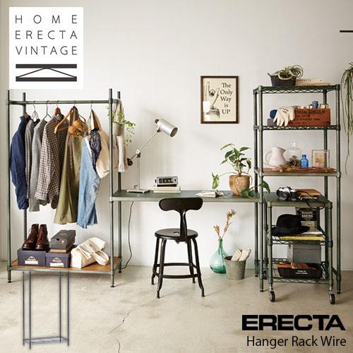 【セット販売】ERECTA/エレクター Hanger Rack Wire ハンガーラックワイヤー HOME ERECTA VINTAGE SERIES/ホームエレクターヴィンテージシリーズ