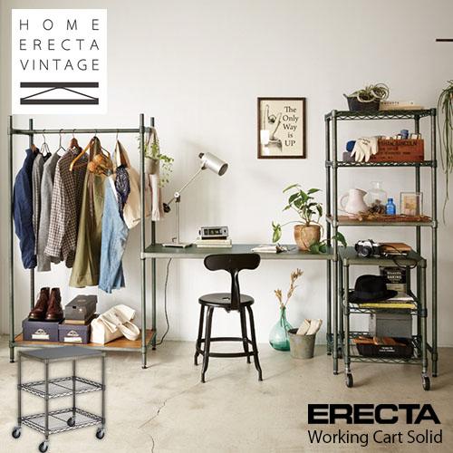 【セット販売】ERECTA/エレクター Working Cart Solid ワーキングカートソリッド HOME ERECTA VINTAGE SERIES/ホームエレクターヴィンテージシリーズ