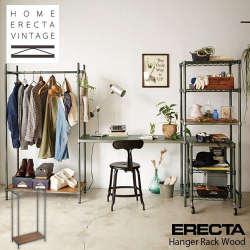【セット販売】ERECTA/エレクター Hanger Rack Wood ハンガーラックウッド HOME ERECTA VINTAGE SERIES/ホームエレクターヴィンテージシリーズ
