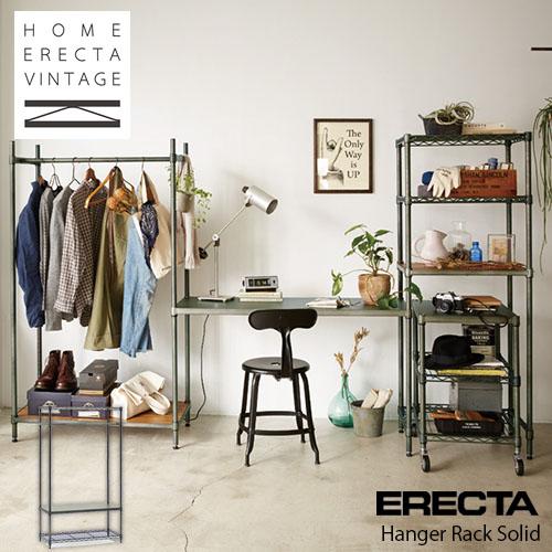 【セット販売】ERECTA/エレクター Hanger Rack Solid ハンガーラックソリッド HOME ERECTA VINTAGE SERIES/ホームエレクターヴィンテージシリーズ
