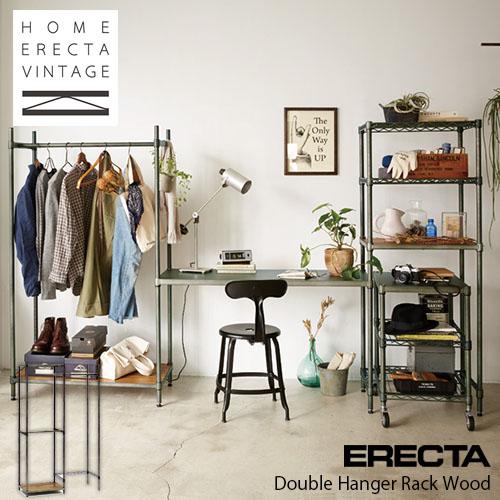 【セット販売】ERECTA/エレクター Double Hanger Rack Wood ダブルハンガーラックウッド HOME ERECTA VINTAGE SERIES/ホームエレクターヴィンテージシリーズ