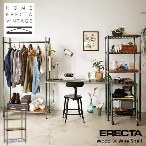 【セット販売】ERECTA/エレクター Wood × Wire Shelf ウッド×ワイヤーシェルフ HOME ERECTA VINTAGE SERIES/ホームエレクターヴィンテージシリーズ