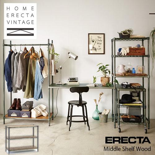 【セット販売】ERECTA/エレクター Middle Shelf ミドルシェルフ HOME ERECTA VINTAGE SERIES/ホームエレクターヴィンテージシリーズ