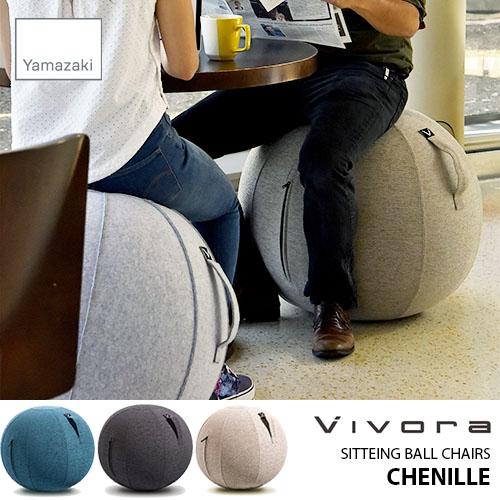 vivora/ビボラ(山崎実業) SITTING BALL LUNO CHENILLE シーティングボール ルーノ 「シェニール」 バランスボール/ソファ/チェア/エクササイズ/ストレッチ/オットマン
