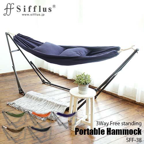 Sifflus/シフラス(阪和) 3WAY自立式ポータブルハンモック 選べる生地セット SFF-38 (~180cm/100kg)クッション付/簡単組立て/ハンガーラック/チェア/収納バッグ