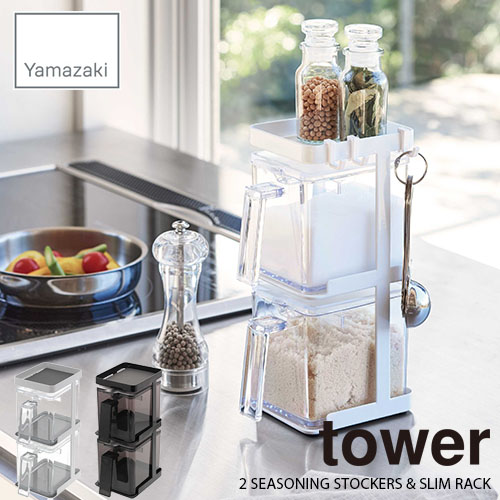 tower/タワー(山崎実業) 調味料ストッカー2個&ラック3段セット タワー 2 SEASONING STOCKERS & SLIM RACK 調味料入れ/省スペース/キッチン