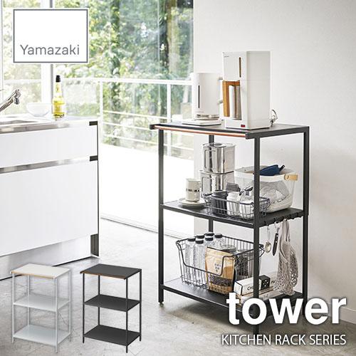 tower/タワー(山崎実業) キッチンラック3段 タワー KITCHEN RACK SERIES 整理棚/ストック棚/収納棚/小物収納/キッチンラック