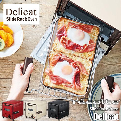 本体から完全に取り外せるスライドラックが人気のオーブン 市場ランキング1位獲得 recolte レコルト Slide Rack 新作からSALEアイテム等お得な商品 満載 Oven Delicat 取外し 激安通販専門店 オーブン グリル デリカ 2枚焼き RSR-1 トースター スライドラックオーブン