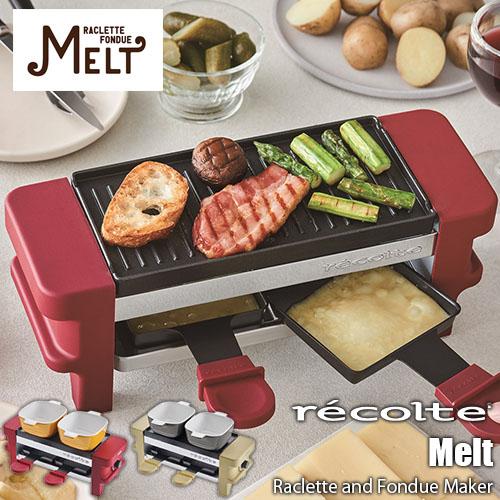 自宅でラクレットやさまざまなフォンデュ料理が楽しめる 市場ランキング1位獲得 recolte レコルト Raclette and Fondue 購買 Maker Melt チーズフォンデュ チョコレートフォンデュ ラクレット ディップ RRF-1 特価キャンペーン バーニャカウダ メルト フォンデュメーカー