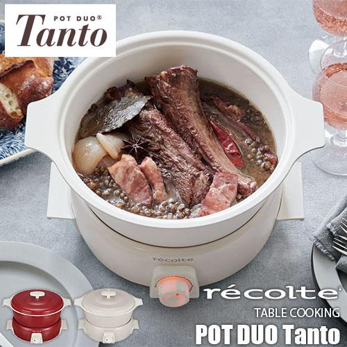 recolte/レコルト TABLE COOKING POT DUO Tanto「Tanto」 ポットデュオ 「タント」 RPF-2 ホットプレート/テーブルクッキング/卓上調理/1.9リットル/鍋/たこ焼き/煮る/炊く/蒸す