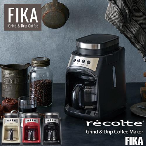 recolte/レコルト Grind & Drip Coffee Maker「FIKA」 グラインド & ドリップコーヒーメーカー 「フィーカ」 RGD-1 全自動/フラットカッター式ミル/蒸らし機能/1~4杯/コンパクト設計