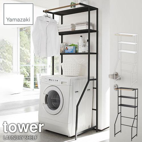 tower/タワー(山崎実業) ランドリーシェルフ タワー LAUNDRY SHELF ランドリーラック/収納棚/洗濯機上収納/サニタリー