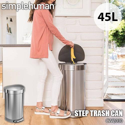【日本国内正規品】shimplehuman/シンプルヒューマン semi-round step trash can セミラウンドステップダストボックス45L CW2030 ゴミ箱/静音開閉