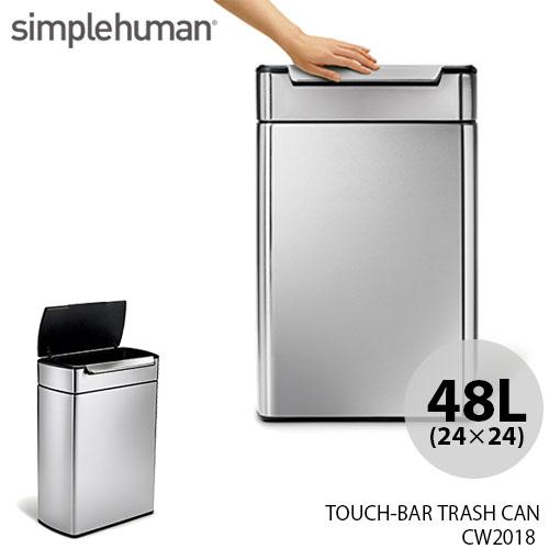 【日本国内正規品】shimplehuman/シンプルヒューマン dual compartment touch-bar trash can タッチバーダストボックス 分別タイプ 48L(24×24) CW2018 ゴミ箱