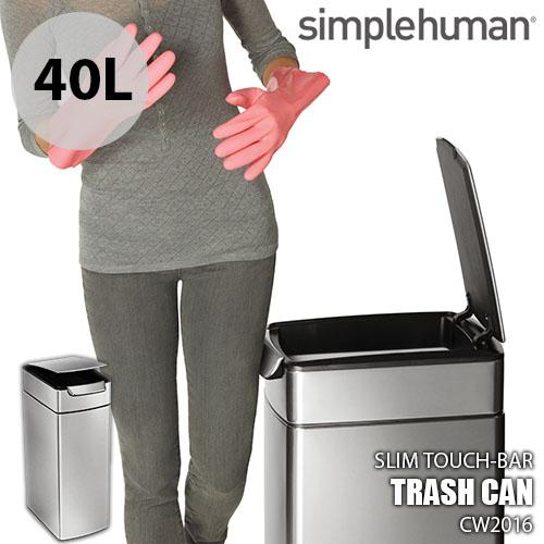 両手がふさがっている時など軽いタッチで広く開口するゴミ箱 日本国内正規品 simplehuman シンプルヒューマン slim touch-bar CW2016 30L trash 着後レビューで 送料無料 スリムタッチバーダストボックス can 特価 ゴミ箱
