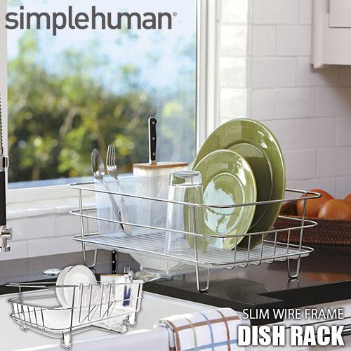【日本国内正規品】simplehuman/シンプルヒューマン slim wire frame dish rack スリムワイヤーフレームディッシュラック KT1107 水切りかご/キッチン収納