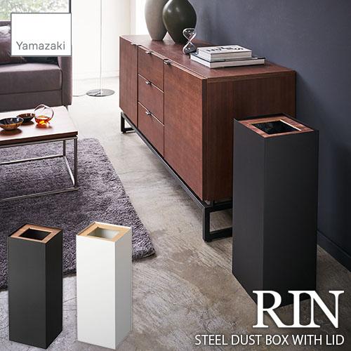 RIN/リン(山崎実業) トラッシュカン リン 角型ロング STEEL DUST BOX WITH LID ゴミ箱/くず入れ/ダストボックス/27L/大容量/袋が見えない