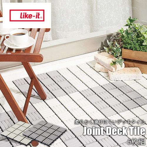 like-it/ライクイット Joint Deck Tile 6P ジョイントデッキタイル(6枚組) 柔らか素材/簡単組み立て/滑りにくい/安全設計/ネジ釘不使用/エラストマー素材