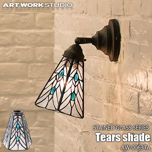 ARTWORKSTUDIO/アートワークスタジオ STAINED GLASS SERIES Tears shade ステンドグラスシリーズ ティアーズシェード AW-0063TA カスタムシリーズ専用照明シェード【シェードのみ】ステンドグラス/北欧/アンティーク/ビンテージ/レトロ