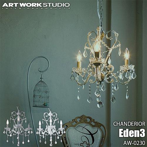 【WH色:納期調整中】ARTWORKSTUDIO/アートワークスタジオ Eden 3 エデン 3 AW-0230 シャンデリア/天井照明/アンティーク/クリスタル/クラシック