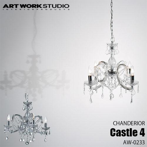 ARTWORKSTUDIO/アートワークスタジオ Castle 4 キャッスル 4 AW-0233 シャンデリア/天井照明/アンティーク/クリスタル/クラシック