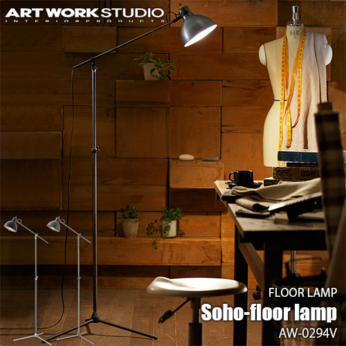 ARTWORKSTUDIO/アートワークスタジオ Soho-floor lamp ソーホーフロアーランプ AW-0294 スタンド照明/フロア照明/ビンテージ/インダストリアル