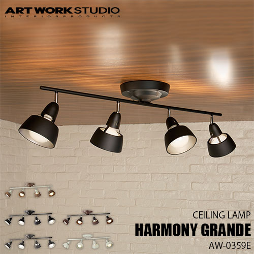 【BNBK/VME色:5月下旬入荷予定】ARTWORKSTUDIO/アートワークスタジオ HARMONY GRANDE-remote ceiling lamp ハーモニーグランデリモートシーリングランプ(LED球付属) AW-0359E 天井照明/シーリングライト/多灯/シンプル