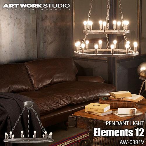 ARTWORKSTUDIO WEB限定 アートワークスタジオ Elements まとめ買い特価 12 エレメンツ 白熱球付属 天井照明 レトロ AW-0381V ペンダントライト アンティーク シャンデリア