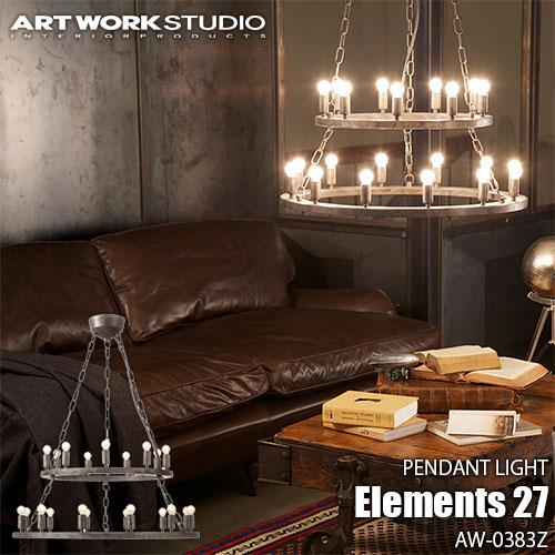 ARTWORKSTUDIO アートワークスタジオ Elements 27 通販 エレメンツ 電球なし 限定価格セール 天井照明 レトロ ペンダントライト シャンデリア AW-0383Z アンティーク