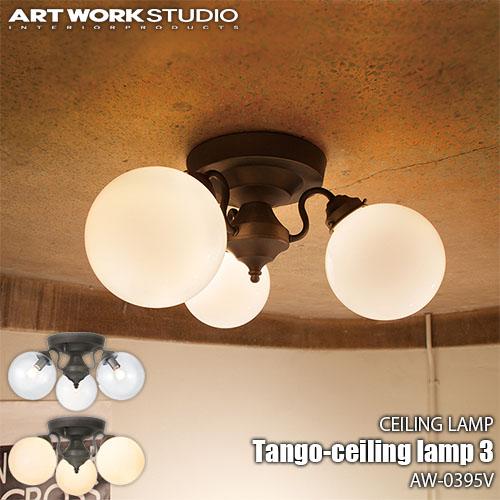 ARTWORKSTUDIO/アートワークスタジオ Tango-ceiling lamp 3 タンゴシーリングランプ 3(白熱球付属) AW-0395V 天井照明/シーリングライト/ガラス製グローブ/レトロ/シンプル