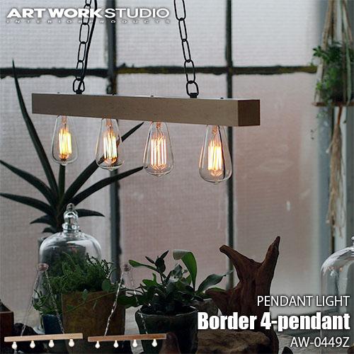ARTWORKSTUDIO/アートワークスタジオ Border 4-pendant ボーダー4ペンダント(白熱球付属) AW-0449V 天井照明/ペンダントライト/天然木/シンプル/ナチュラル