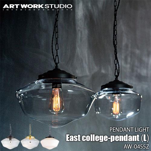 【BKWH色:納期調整中】ARTWORKSTUDIO/アートワークスタジオ East college-pendant(L) イーストカレッジペンダント(L)(電球なし) AW-0455Z 天井照明/ペンダントライト/ガラスシェード/アメリカン/レトロ