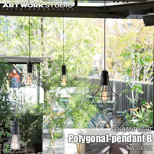 ARTWORKSTUDIO/アートワークスタジオ Polygonal-pendant B ポリゴナルペンダント B(電球なし) AW-0473Z 天井照明/ペンダントライト/オーナメント/モダン