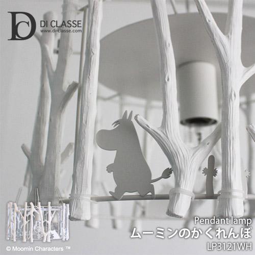 【4月中旬入荷予定】DI CLASSE/ディクラッセ 「ムーミンのかくれんぼ ペンダントランプ」 -pendant lamp- LED対応 ペンダントライト 天井照明