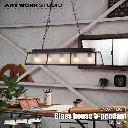 ARTWORKSTUDIO/アートワークスタジオ Glass house 5-pendant グラスハウス5ペンダント(電球なし) AW-0451Z 天井照明/ペンダントライト/インダストリアル