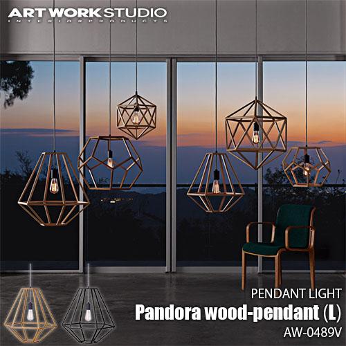 ARTWORKSTUDIO/アートワークスタジオ Pandora wood-pendant (L) パンドラウッドペンダント (L)(白熱球付属) AW-0489V 天井照明/ペンダントライト/天然木/オブジェ